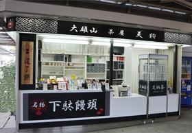 大雄山線小田原駅構内店