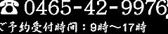 0465-42-9976(ご予約受付時間:9時〜17時)